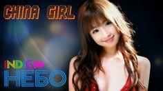 Indie NEBO - China Girl https://www.youtube.com/watch?v=oPvnUsbU3mw
