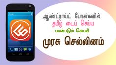 Tamil typing app for android users