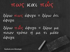 Greek Language, Speech And Language, Learn Greek, Teaching Literature, Greek Alphabet, Grammar, Therapy, Teacher, Education