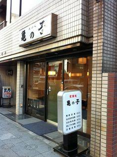 亀の子 - 1-26-2 Kanda Sudachō, Chiyoda-ku, Tōkyō / 東京都千代田区神田須田町1-26-2
