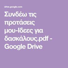 Συνδέω τις προτάσεις μου-Ιδεες για δασκάλους.pdf - Google Drive