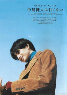 Kento Nakajima, Human Poses, Makeup Rooms, Asian Beauty, Japan, Celebrities, Sexy, Trust, Random