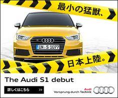 The Audi S1 debut Fair 300px × 250px