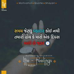 Rukhsar Chhipa Morari Bapu Quotes, Photo Quotes, Hindi Quotes, True Quotes, Best Quotes, Motivational Quotes, Inspirational Quotes, Hindi Good Morning Quotes, Whatsapp Status Quotes