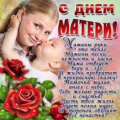 """Дорогие мамы, Портал """"ГЕРМЕС"""" от всей души, поздравляет всех Вас, с этим прекрасным праздником """"День матери"""" и в подарок всем вам дарит эту открытку!"""