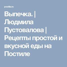 Выпечка. | Людмила Пустовалова | Рецепты простой и вкусной еды на Постиле