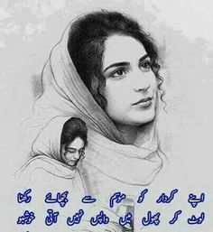Image result for new ishq deep poetry