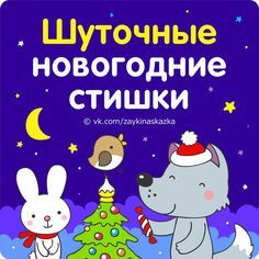 Our goal is to keep old friends, ex-classmates, neighbors and colleagues in touch. Kids Education, Christmas And New Year, Old Friends, Montessori, Family Guy, Children, Holiday, Baby, Fictional Characters