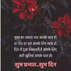 Good Morning Bible Quotes, Good Morning Hindi Messages, Beautiful Morning Messages, Good Morning Friends Quotes, Happy Morning Images, Latest Good Morning Images, Good Morning Images Download, Morning Pictures, Inspirational Quotes With Images