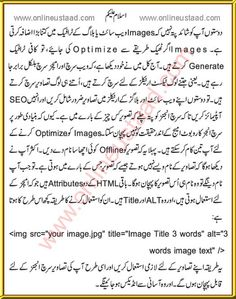 Learn in Urdu about optimizing images for better SEO...