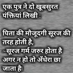 Beautiful Quotes About Mothers Love In Hindi Image Quotes At