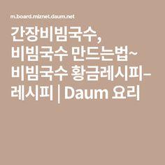 간장비빔국수, 비빔국수 만드는법~ 비빔국수 황금레시피– 레시피   Daum 요리