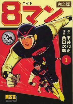 8 man 01 Japanese Show, Japanese Art, Old Cartoon Movies, Japanese Poster Design, Japanese Superheroes, Mecha Anime, Comic Book Covers, Comic Books, Comic Art