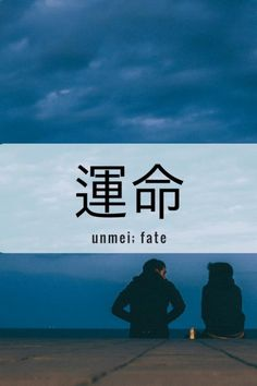 One Kanji a Day運命、unmei; fate