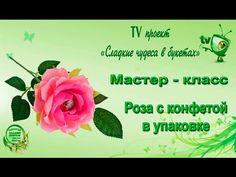 Роза из бумаги своими руками. Присоединяйтесь к нашей школе ВКонтакте https://vk.com/sweet_school_kozikova и сможете задать интересующий вопрос Понравился ма...