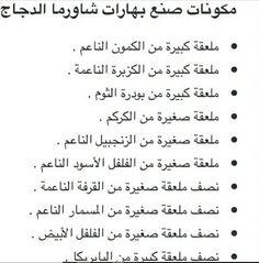 DesertRose,;,بهارات الشاورما,;, Shawarma Seasoning, Libyan Food, Cooking Tips, Cooking Recipes, Arabian Food, Lebanese Recipes, Baking Cupcakes, Middle Eastern Recipes, Seasoning Mixes