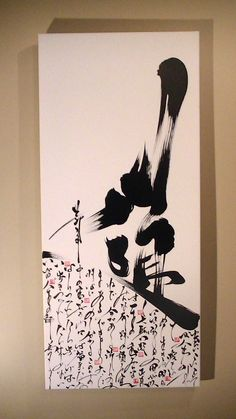 Shodo calligraphy artwork Michi kanji character with old japanese saying by Miho Araki melbourne Australia