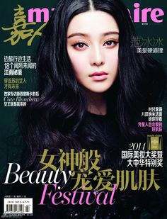 awesome Marie Claire China April 2014 | Fan Bingbing  [Covers]