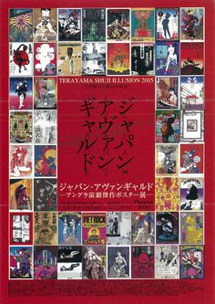 ジャパンアヴァンギャルド アングラ演劇ポスター展   FLYER ARCHIVE JP
