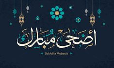 Eid Adha Mubarak, Eid Mubarak Quotes, Eid Mubarak Card, Eid Al Adha Greetings, Arabian Art, Calligraphy Text, Happy Eid, Free Items, Aesthetic Wallpapers