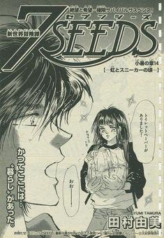 『7SEEDS/小暑の章14 -虹とスニーカーの頃-』田村由美