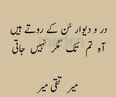 Poet Quotes, Urdu Quotes, John Elia Poetry, Broken Love Quotes, Sufi Poetry, Urdu Poetry Romantic, Deep Words, Queen Quotes, People Photography