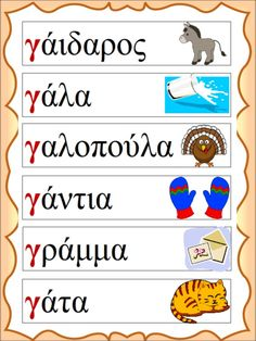 Speech Language Therapy, Speech And Language, Speech Therapy, Greek Phrases, Greek Words, Learn Greek, Greek Language, Greek Alphabet, Emergent Readers