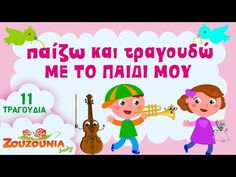 YouTube Music For Kids, Family Guy, Guys, School, Youtube, Baby, Fictional Characters, Baby Humor, Fantasy Characters