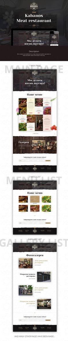 Ознакомьтесь с моим проектом @Behance: «Meat restaurant» https://www.behance.net/gallery/45749733/Meat-restaurant