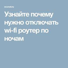 Узнайте почему нужно отключать wi-fi роутер по ночам