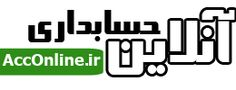 سایت آموزشی حسابداری آنلاین
