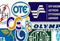 Συγχώνευση των τριών εταιρειών Μ.Μ.Μ. συγκοινωνιών σε Μία - Σαρωτικές αλλαγές σε ΔΕΚΟ καί δημόσιο Κάποιοι ξέρουν...!!!!    Read more: http://www.osybusdrivers.com/2014/06/blog-post_8719.html#ixzz35N4U8xW5