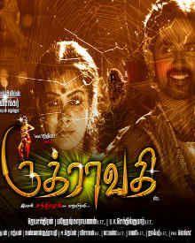 Ruthravathi 2016 2017 Tamil Movie Online Free Ruthravathi Watch Full Movie Dvdrip Ruthravathi