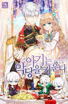 The baby raising a devil Anime Chibi, Anime W, Anime Couples Manga, Anime Art Girl, Manga English, Familia Anime, Manga Story, Manga Collection, Manga Cute