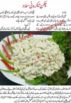 Easy food recipes in urdu google search cipes more information forumfinder Gallery