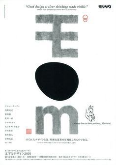 Japanese Poster: Letters and Design. 2010 Japanese Poster: Letters and Design. Japan Graphic Design, Japanese Poster Design, Japan Design, Graphic Design Posters, Graphic Design Typography, Graphic Design Illustration, Typography Layout, Lettering, Typography Drawing
