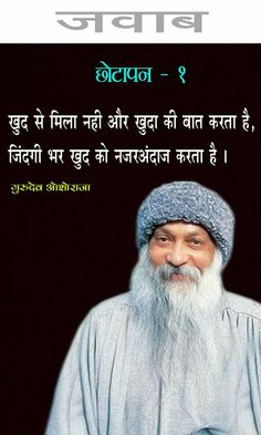 Osho Quote In Hindi Beloved Osho Hindi Quotes Quotes Osho