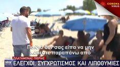 Πλαταμώνας: Λιποθύμησε ιδιοκτήτης beach bar με το πρόστιμο Beach Bars, Kai, Corona, Chicken