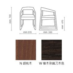 Sign 455 扶手椅_扶手椅 Armchair_椅子 Chair_Loft29 Collection Lifestyle & Design Store 全方位設計生活提案