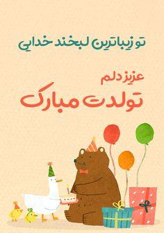 کارت پستال تو زیباترین لبخند خدایی، عزیز دلم، تولدت مبارک - کودکانه - تولدت مبارک