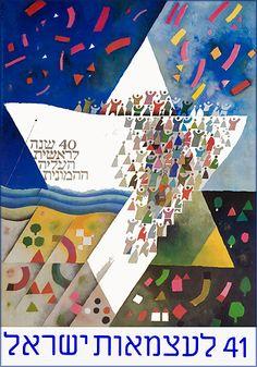 """כרזה ליום העצמאות תשמ""""ט (1989), מ""""א לעצמאות ישראל, עיצוב: אסף ברג"""