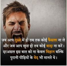 Hindi Quotes Images, Hindi Words, Inspirational Quotes Pictures, Motivational Quotes, Good Morning Image Quotes, Good Morning Messages, Mood Off Quotes, Suvichar In Hindi, Ego Quotes