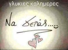 Ευχουλες Good Night, Good Morning, Life Rules, Greek Quotes, Me Quotes, Tattoo Quotes, Funny Pictures, Letters, Messages