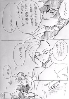Cute Black x Zamasu moment Dragon Ball Z, Zamasu Black, B Image, Female Dragon, Anime Kiss, Fandoms, One Piece, Dbz, Geek Stuff