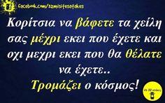 Funny Memes, Jokes, Funny Pregnancy Shirts, Funny Greek, Haha, Sayings, Humor, Funny Things, Chistes