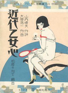 From the Stacks: Deco Japan: Kunst und Kultur gestalten, - Setas - Art Art Deco Posters, Japanese Art, Matchbox Art, Japanese Illustration, Art Deco Illustration, Culture Art, Japanese Graphic Design, Japanese Poster, Art