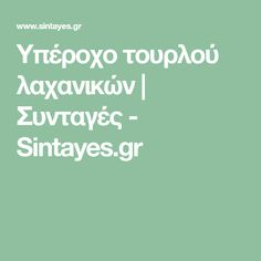 Υπέροχο τουρλού λαχανικών | Συνταγές - Sintayes.gr Food And Drink, Pies