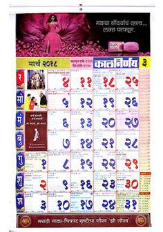 Download Free Kalnirnay 2018 December Marathi Calendar Pdf