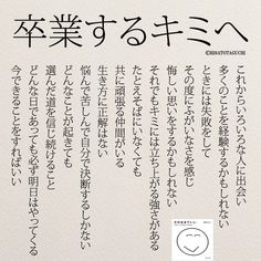 Japanese Quotes, Favorite Words, Powerful Words, Change Me, Love Words, Happy Life, Sentences, Philosophy, Qoutes