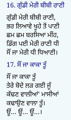 Boliyan punjabana dhyan Good Morning Images, Good Morning Quotes, Culture Quotes, Punjabi Culture, Gernal Knowledge, Good Thoughts Quotes, Punjabi Quotes, Life Is Beautiful, Literature